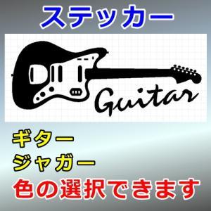 ギター ジャガー ステッカー|cuttingsoul