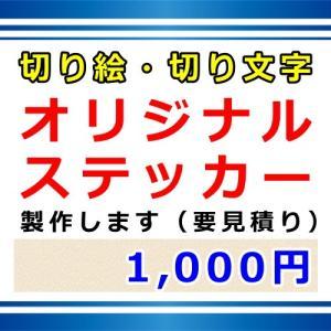オリジナルステッカー 1000円|cuttingsoul