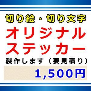 オリジナルステッカー 1500円|cuttingsoul