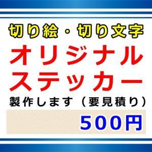 オリジナルステッカー 500円|cuttingsoul
