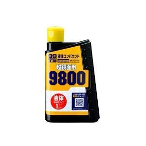 SOFT99 09145 液体コンパウンド 超鏡面用 9800|cvskumamoto