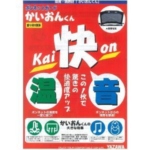 矢澤産業 2500 ボンネット吸音断熱材 かいおんくん 普通自動車用|cvskumamoto