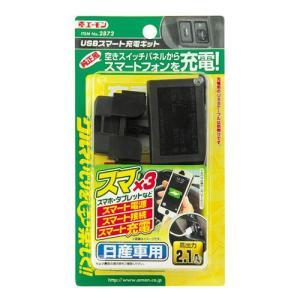 エーモン 2872 USBスマート充電キット(日産車用) cvskumamoto