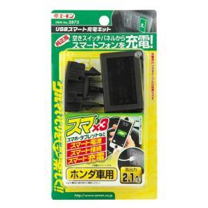 エーモン 2873 USBスマート充電キット(ホンダ用) cvskumamoto