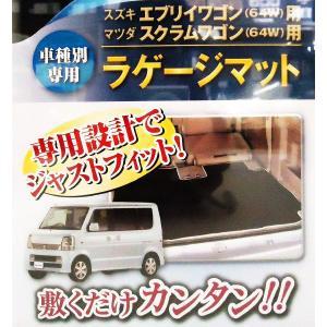 ボンフォーム 7701-07 ネオラゲージマット エブリィワゴン・スクラムワゴン専用|cvskumamoto