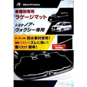 ボンフォーム 7701-21 ネオラゲージマット ノア・ヴォクシー専用|cvskumamoto