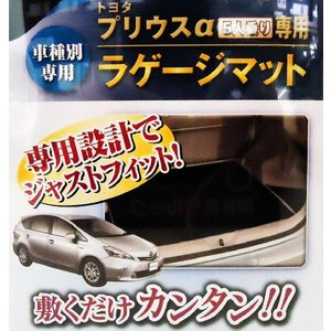 ボンフォーム 7701-34 ネオラゲージマット プリウスα(5人乗り)専用|cvskumamoto