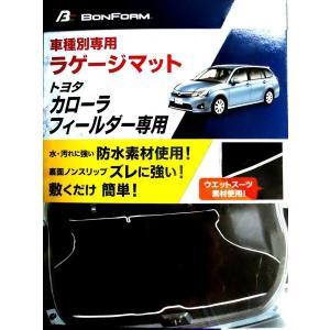 ボンフォーム 7701-36 ネオラゲージマット カローラ フィールダー専用|cvskumamoto