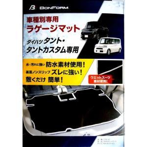 ボンフォーム 7701-61 ネオラゲージマット タント・タントカスタム|cvskumamoto