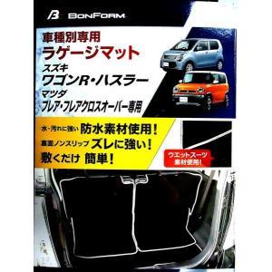 ボンフォーム 7701-78 ネオラゲージマット ワゴンR系専用|cvskumamoto