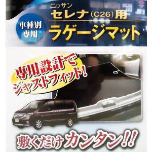 ボンフォーム 7701-98 ネオラゲージマット セレナ(C26)専用|cvskumamoto