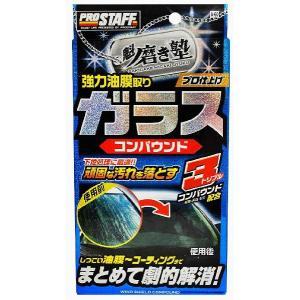 プロスタッフ A-60 魁 磨き塾 ガラスコンパウンド|cvskumamoto