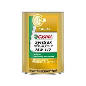 カストロール SYNTRANS リミテッドスリップ 75W-140 1L|cvskumamoto