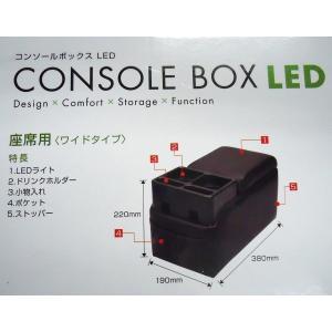 Tomboy EF-2011 座席用コンソールボックスLED ワイドタイプ ブラック cvskumamoto