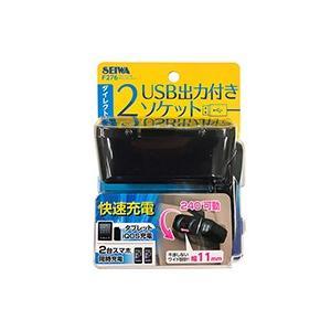 セイワ F276 2DC+2USBダイレクトソケット|cvskumamoto