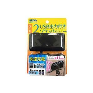 セイワ F277 2DC+2USBコードソケット|cvskumamoto