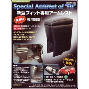 伊藤製作所 Roman FA-1 フィット専用アームレスト ブラック cvskumamoto