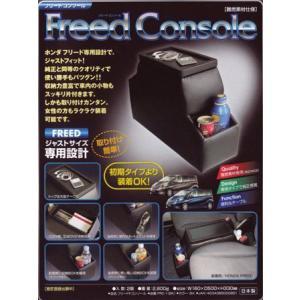 伊藤製作所 FRC-1 フリード専用コンソール ブラック cvskumamoto