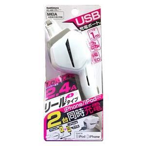 カシムラ KL-45 DC充電器 リール 2.4A LN/USB WH cvskumamoto