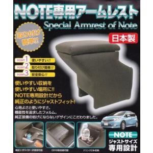 伊藤製作所 NOA-1 ニッサン ノート専用アームレスト cvskumamoto