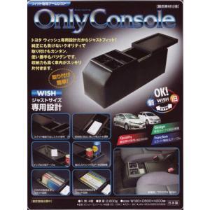 伊藤製作所 OC-1 ウィッシュ専用コンソール ブラック cvskumamoto