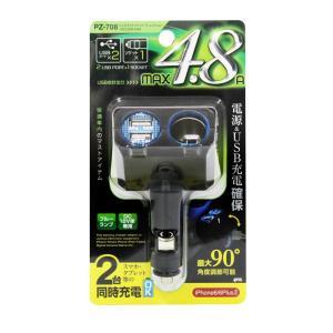 ヤック PZ-708 リングライトソケット ディレクション+2口USB 4.8AA|cvskumamoto