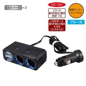ヤック PZ-711 リングライトソケット ツイン+2口USB 4.8A|cvskumamoto