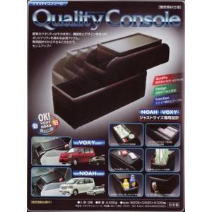 伊藤製作所 QC-1 ノア・ヴォクシー専用コンソール ブラック cvskumamoto