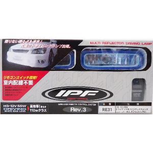 IPF RE31 マルチリフレクタードライビングランプ Rev.3 ホワイト光|cvskumamoto