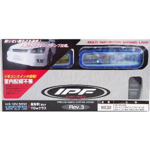IPF RE32 マルチリフレクタードライビングランプ Rev.3 ホワイト光|cvskumamoto