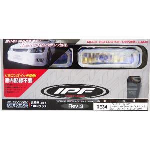 IPF RE34 マルチリフレクタードライビングランプ Rev.3 ゴールド光|cvskumamoto