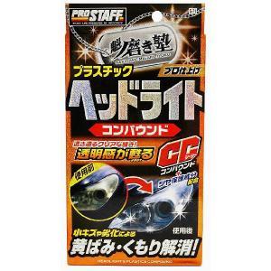 プロスタッフ S-71 魁 磨き塾 ヘッドライトコンパウンド|cvskumamoto