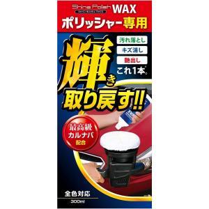 プロスタッフ S133 シャインポリッシュワックス 300ml|cvskumamoto