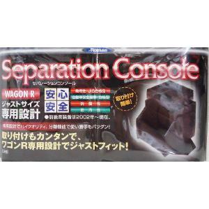 伊藤製作所 SEC-1 ワゴンR専用コンソール ブラック cvskumamoto