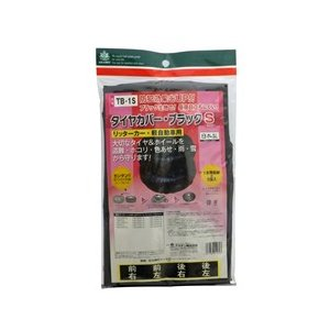 アラデン TB-S1 タイヤカバー・ブラック1本収納用×2枚入り|cvskumamoto