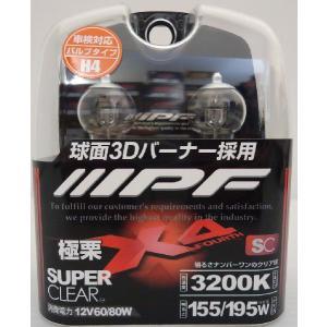 IPF X4-4X41 【H4】 スーパーロービームX4 極栗 スーパークリア|cvskumamoto