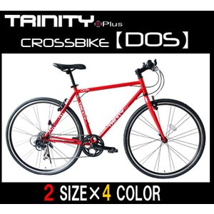 LEDライトサービス! TRINITY PLUS【トリニティープラス】 クロスバイク DOS(7部箱)4色2サイズ|cw-trinity