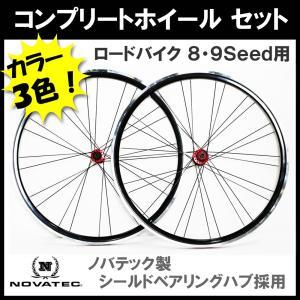 自転車 ホイールセット 8・9速用 シールドベアリング ロードバイク コンプリートホイール NOVA...