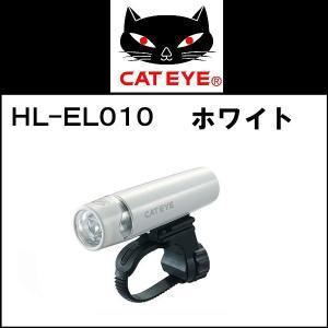 【在庫処分売り切り特価1点限り】自転車 ライト HL-EL010 CAT EYE キャットアイ|cw-trinity