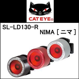 【売り切り特価1点限り】自転車 ライト SL-LD130-R NIMA ニマ リア用 CAT EYE キャットアイ|cw-trinity