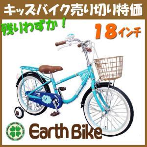 幼児用自転車 18インチ 自転車 【アースバイク】EARTH BIKE かわいいデザイン♪|cw-trinity