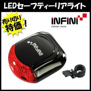 【売り切り特価】自転車 ライト 3 RED LEDセーフティーリアライト リア用 INFINI 品番:LPT02800|cw-trinity