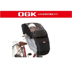【送料無料】OGK製 風防レインカバー RCF-001(ヘッドレスト付前幼児座席用 )|cw-trinity
