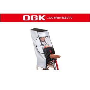 【送料無料】OGK製 風防レインカバー RCR-001(ヘッドレスト付後ろ子供のせ用 風防レインカバー)|cw-trinity