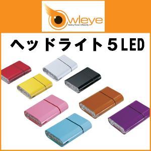 【売り切りアウトレット】自転車 ライト OWLEYE(オウルアイ) ヘッドライト5LED 超コンパクト USB 充電式|cw-trinity
