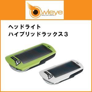 【売り切りアウトレット】自転車 ライト OWLEYE(オウルアイ) ヘッドライト ハイブリッドラックス3 3LED+2LED ソーラー 充電式|cw-trinity