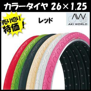 【在庫処分売り切り特価】 タイヤ AKI  26インチ 26×1.25 レッド cw-trinity