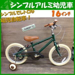 幼児用自転車 16インチ 自転車 【アルミフレーム】 シンプルデザイン♪ 7部組出荷|cw-trinity