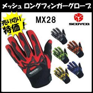 【在庫処分売り切り特価】 グローブ SCOYCO  メッシュ ロングフィンガーグローブ MX-28|cw-trinity