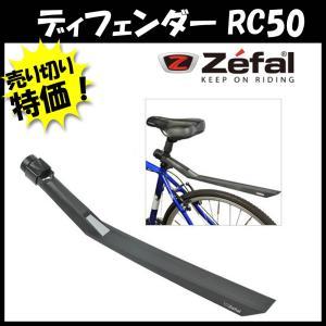 【在庫処分売り切り特価】 自転車 泥除け フェンダー Zefal(ゼファール) DEFENDER RC50 (リア用) ディフェンダー cw-trinity